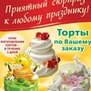 Торты на заказ в Омске