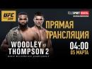 Прямой эфир UFC 209. Вудли - Томсон. 5 Марта в 04:00