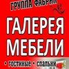 ★ГАЛЕРЕЯ МЕБЕЛИ★ Воронеж