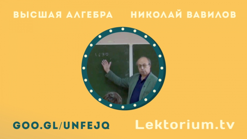 Николай Вавилов   Высшая алгебра (тизер цикла лекций)
