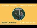 Николай Вавилов Высшая алгебра тизер цикла лекций