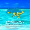 Украинское Бюро Путешествий