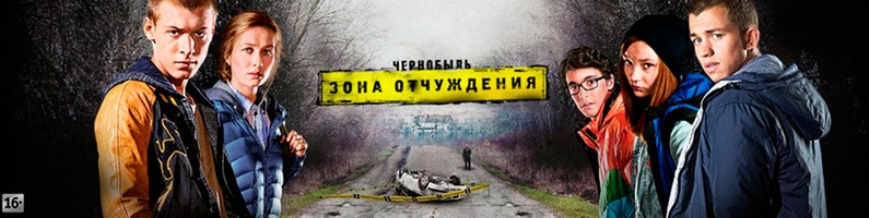 «Чернобыль-2. Зона отчуждения»
