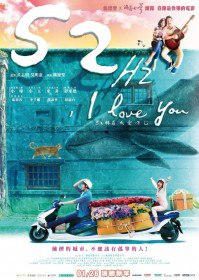 52Гц, я люблю тебя / 52Hz, I Love You (2017)