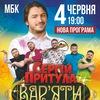 """4 червня Притула і """"ВАР""""ЯТИ ШОУ"""" НОВА ПРОГРАМА"""