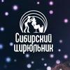 Sibirsky Tsiryulnik