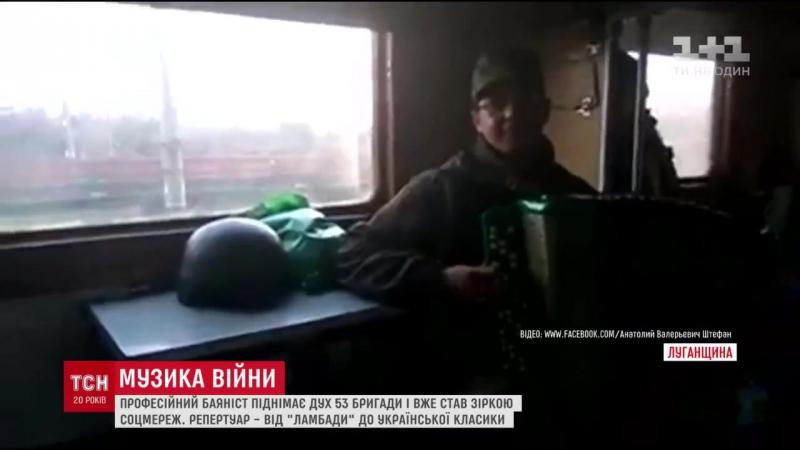 Завдяки пісням, які піднімають дух бійцям, український військовий став зіркою со