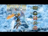 герои 3