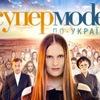 Подслушано Супер модель по украински
