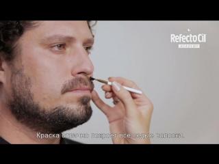 Окрашивание седеющей бороды в чёрный цвет RefectoCil