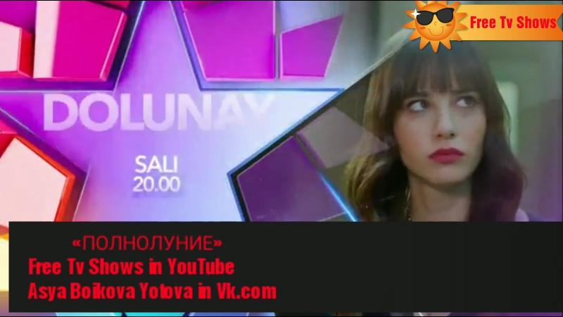 ПОЛНОЛУНИЕ-12-СЕРИЯ-2-анонс-русскими-субтитрами