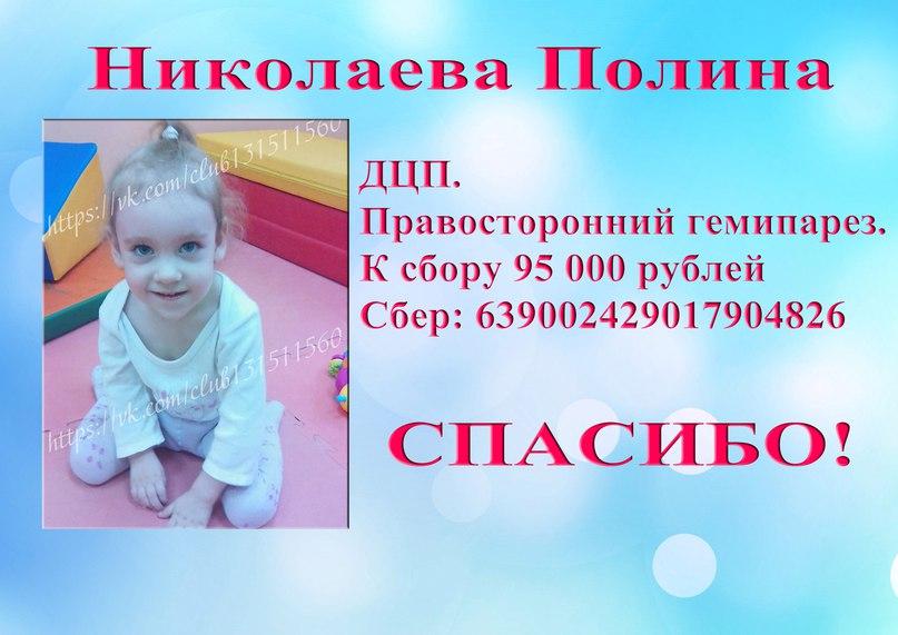 Лена Николаева | Бор