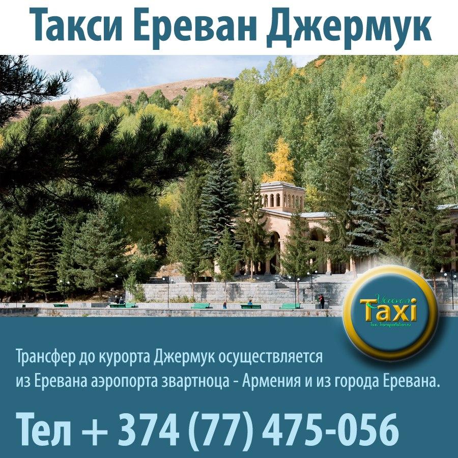 Трансфер такси Ереван Джермук