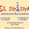 El Shisha