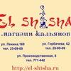EL-Shisha магазин кальянов, всегда все есть!!!!!