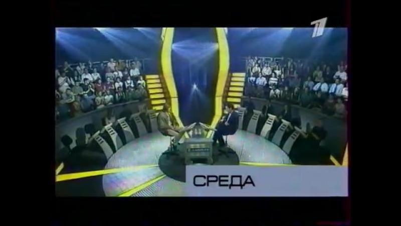 Анонс (ОРТ, 23.09.2001) 20:00 - игра