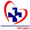 Крымский ветеринарный центр 24 часа