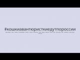 Путешествие по городам России 2016 )))