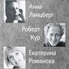 Р. Кур, А. Ланцберг, Е. Романова в Самаре, 5.11