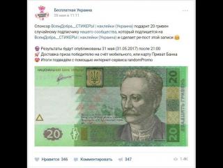 31.05.2017 20 гривен - Яна Сокур