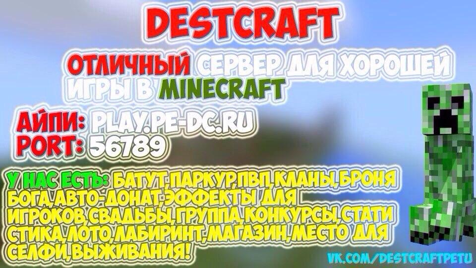 Приглашаем посетить интересный сервер DestCraft, которые работает на версии 1.0.0 и выше!