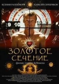 Золотое сечение (2009)