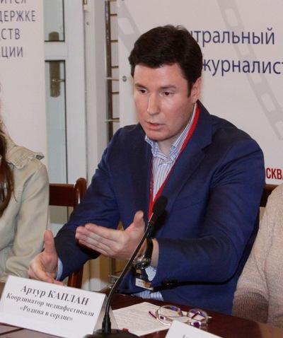 Артур Каплан
