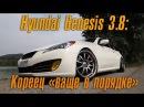 Hyundai Genesis 3.8 - Кореец ваще в порядке BMIRussian