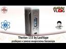 Therion 133 by LostVape DNA200 процесс разборки и ремонт балансира [ремонты7]