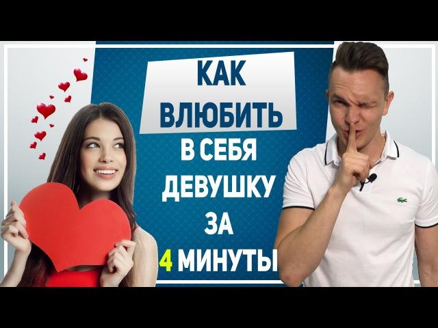 КАК ВЛЮБИТЬ В СЕБЯ ДЕВУШКУ 12 вопросов после которых девушка в тебя влюбится