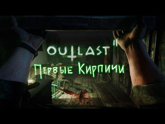 Outlast 2 - Первые Кирпичи