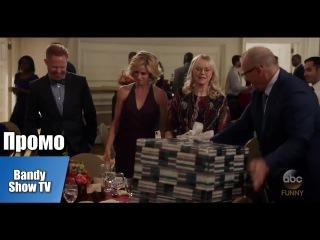 Американская семейка / Modern Family / 8x11 - Промо HD