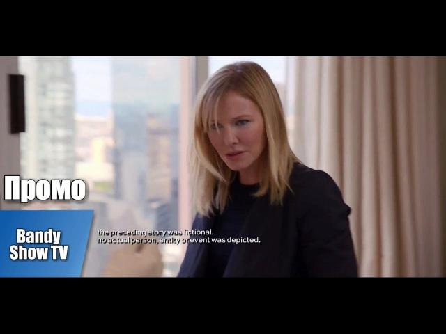 Закон и порядок Специальный корпус 18 Сезон 9 Серия Промо HD