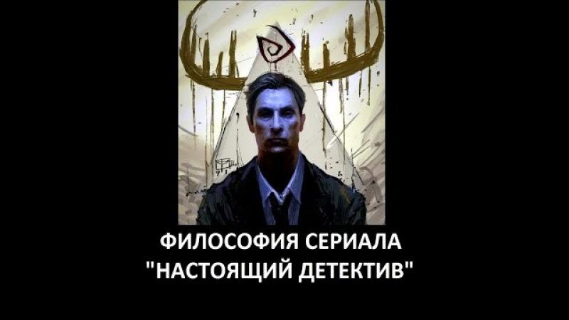 Павел Минка. Философия сериала Настоящий детектив