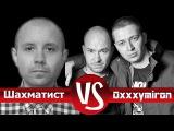 История Бифов #13 Oxxxymiron &amp Schokk vs Шахматист (РО)