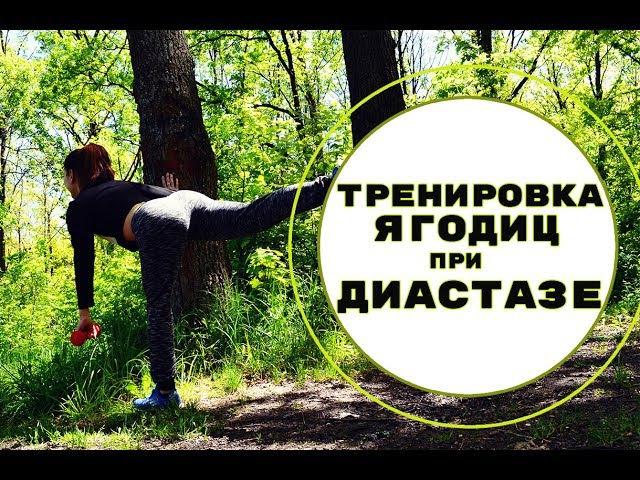 Тренировка на ноги и ягодицы при диастазе| Разрешенные упражнения при диастазе