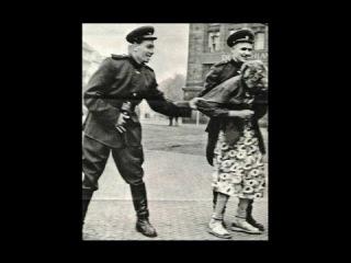 Секс советских солдат во время войны с Германией
