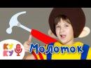 КУКУТИКИ Караоке МОЛОТОК Веселая развивающая песенка мультик про рабочие инс