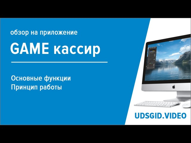 Обзор приложения UDS Game кассир