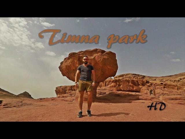 Timna Park (Israel) GoPro5 HD
