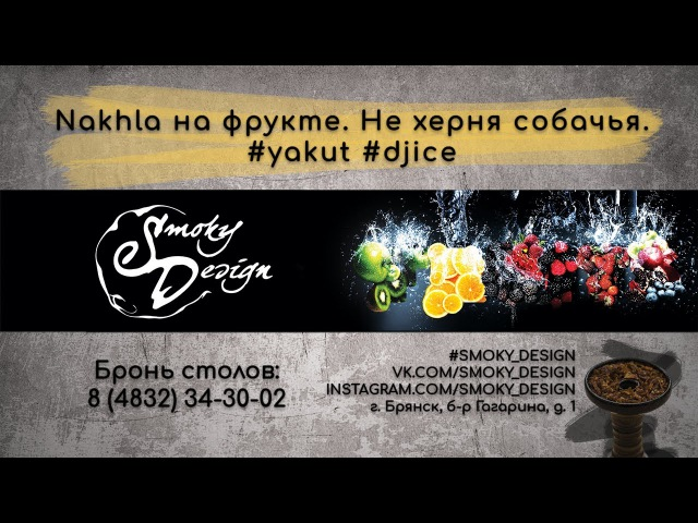 Smoky Design - Nakhla на фрукте. Не херня собачья. yakut djice
