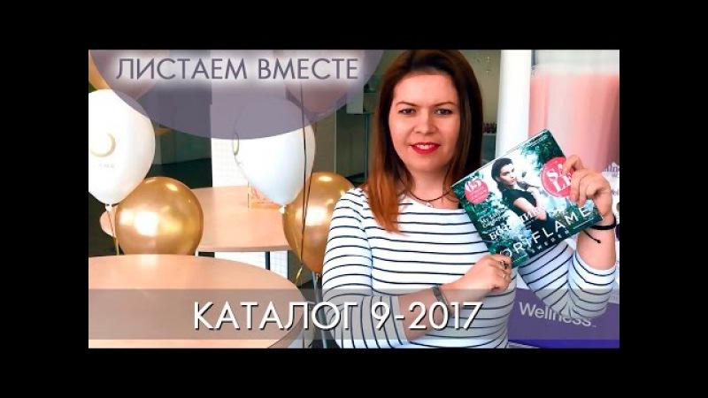 КАТАЛОГ 9 2017 ОРИФЛЭЙМ ЛИСТАЕМ ВМЕСТЕ | Ольга Полякова