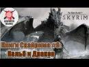 КНИГИ СКАЙРИМА 6: КОЛЬБ И ДРАКОН | The Elder Scrolls V: Skyrim