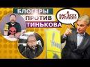 БЛОГЕРЫ ПРОТИВ ТИНЬКОФФ БАНКА МАССОВЫЙ ОТКАЗ от РЕКЛАМЫ