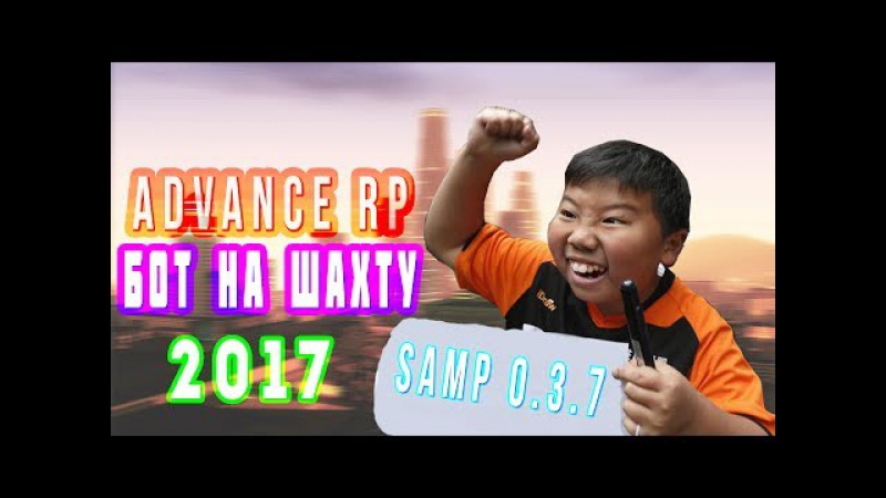 Samp 0.3.7 Бот шахтера для Advance rp 2017 NEW