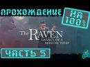 The Raven: Legacy of a Master Thief - Прохождение на 100%. Часть 5: Взрыв! Ворон вернулся?
