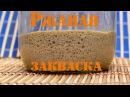 Ржаная закваска для хлеба - пошаговый мастер-класс.