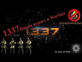 1337 пацан играет в Warface(Гайд как удалить вирусы, как стрелять как М0нтр, Шлем будущего)