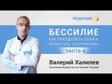 Как наркоману себя обезопасить Бессилие НАРКОМАНА Часть 6 Центр РЕШЕНИЕ Валерий Халилев