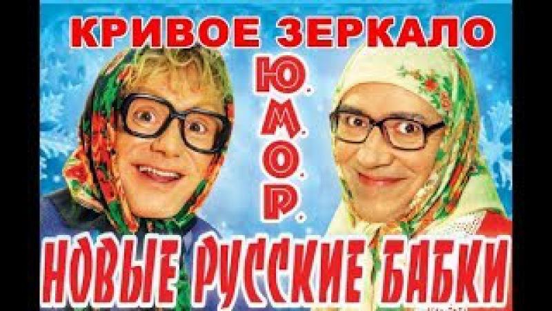 Новые русские бабки в Кривом зеркале.Юмор.